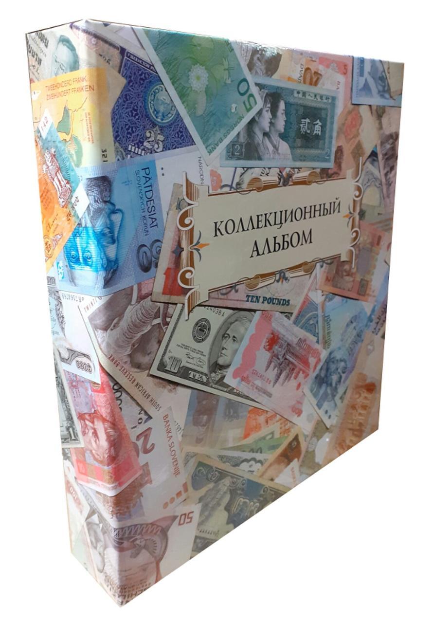 """Альбом для банкнот """"Банкноти світу"""""""