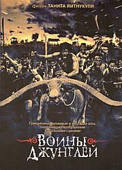 DVD-диск Воїни Джунглів. (Йитникуль Таніта) (Таїланд, 2000)