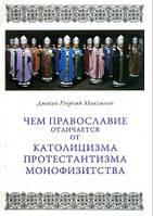 Чем  Православие отличается от монофизитства, католицизма и протестантизма? Диакон Георгий Максимов