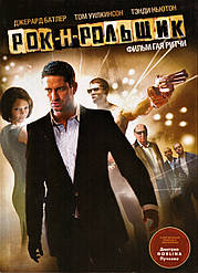 DVD-диск Рок-н-рольщик. (Гай Річі) (США , Великобританія, 2008)
