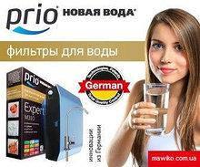 Prio® Нова Вода® - Фільтри для води