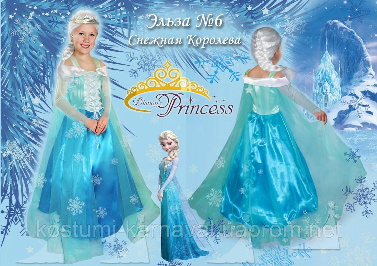 Снежная Королева  e7a422ddea76f