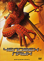 DVD-диск Людина-павук. (Сем Реймі) (США, 2002)