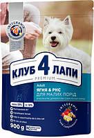 Club 4 Paws Премиум, Сухой корм для взрослых собак мелких пород  Ягненок и Рис 900 г
