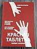 Андрей Курпатов Красная таблетка первая и вторая (мягкий переплет)