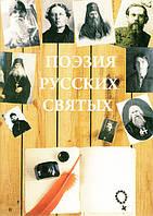 Поэзия русских святых