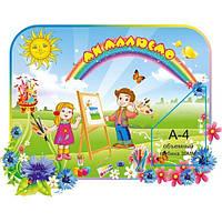 """Стенд для выставки детских рисунков в детском саду """"Мы рисуем"""""""