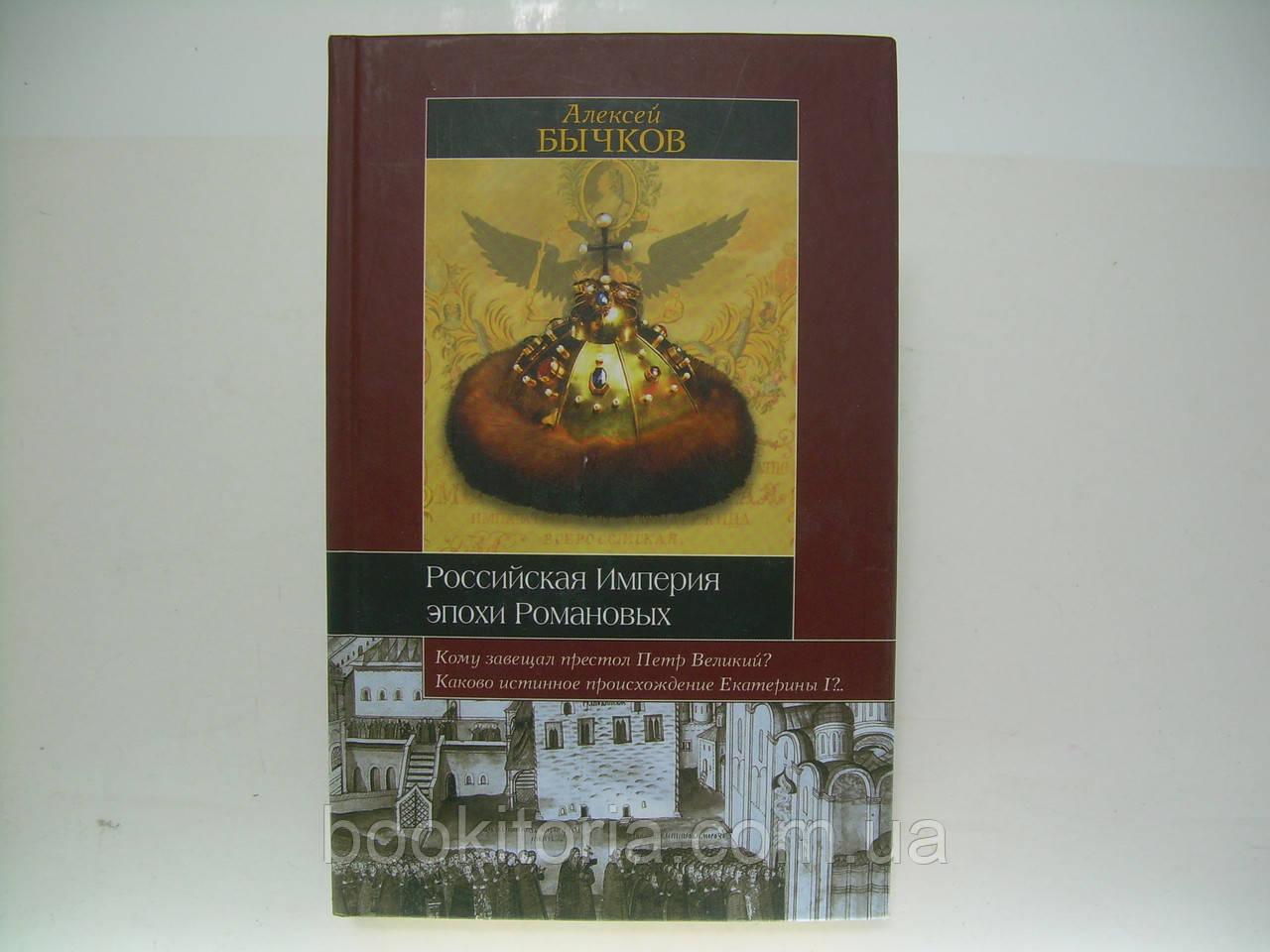 Бычков А. Российская империя эпохи Романовых (б/у).