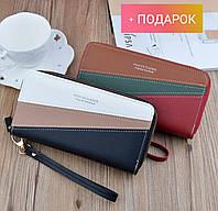 Женский вместительный кошелек клатч на два отдела стильное портмоне для девушки две молнии