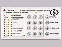 Клавиатура охранная Линд-9
