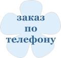 Как заказать женскую одежду в интернет-магазине teens.ua по телефону
