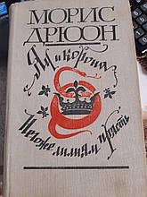 """Морис Дрюон """"Яд и корона"""" книга третья - Б/У, год выпуска 1981, 445 страниц"""