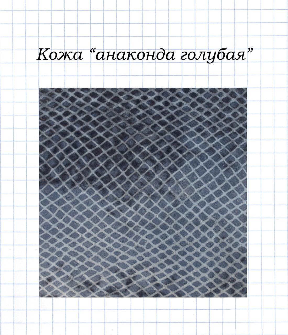 """Кожа """"Анаконда голубая"""""""