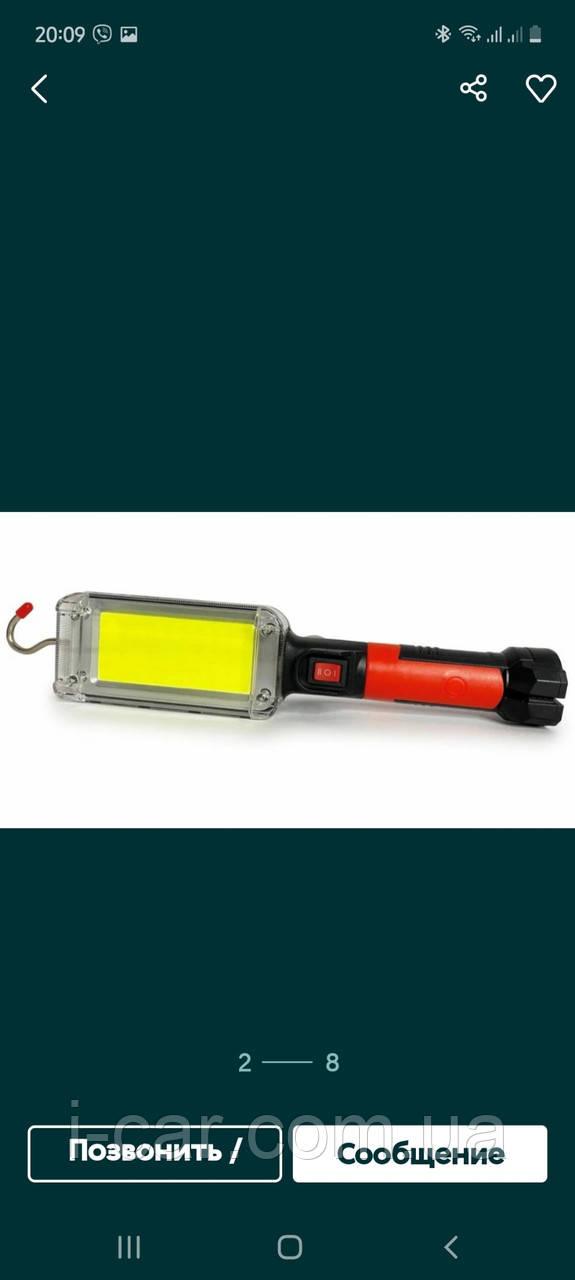 Світлодіодна лампа переноска акумуляторна 20W