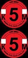 Наклейка на патрон №5
