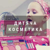 Детская косметика, аквагрим