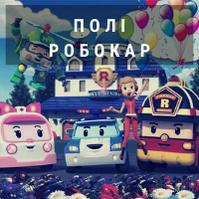 Робокар Поли - Poli Robocar