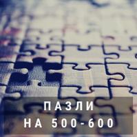 500 - 600 элементов