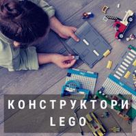 Оригинальные конструкторы LEGO