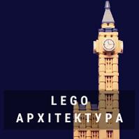 LEGO Архитектура