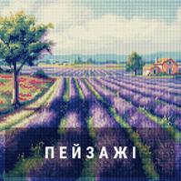 Алмазная живопись - Пейзажи