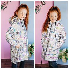 Детский плащ для девочки, светоотражающая ткань, Луиза, на рост 122-140