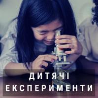Эксперименты для детей, научные игры