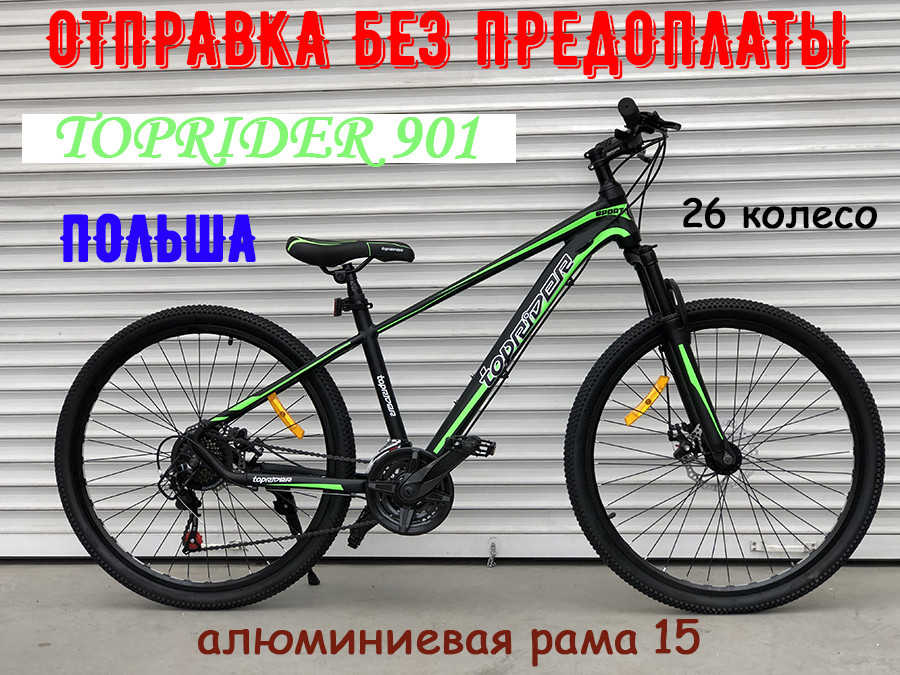 ✅ Гірський Алюмінієвий Велосипед 26 Дюйм 901 Рама 15 Чорно-Салатовий ORIGINAL SHIMANO