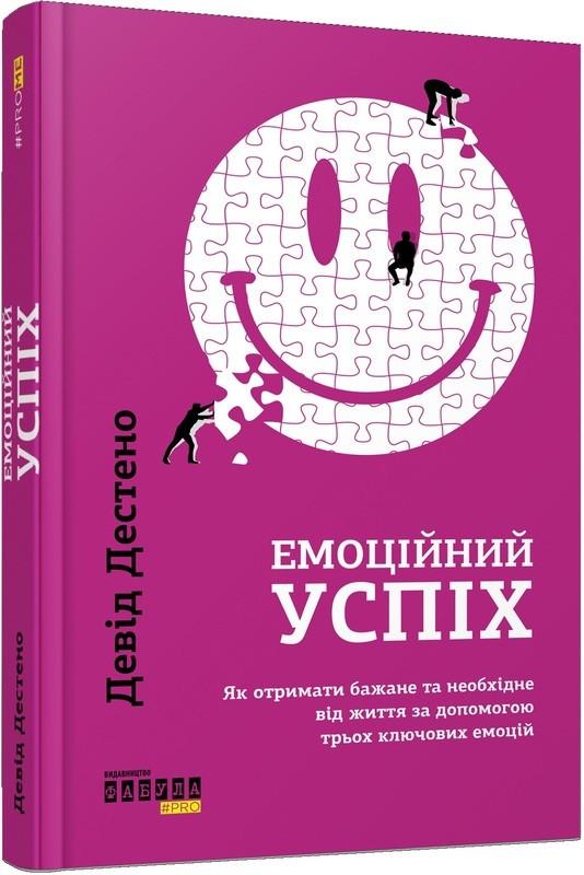 Книга Емоційний успіх. Автор - Девід Дестено (Фабула)