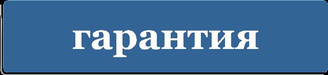 условия гарантии и безусловного обмена женской одежды производства teens.ua