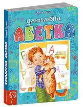 Улюблена абетка (БЛАКИТНА) (Сергій Цушко), Школа