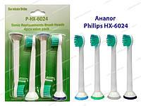 Насадки Philips Sonicare ProResult Mini Exceptional clean for better gum health P- HX6024 4 штуки в упаковке
