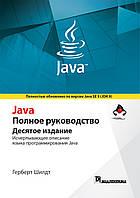 Java. Повне керівництво. 10-е видання. Шилдт Р.