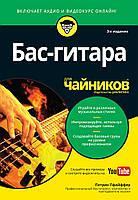 Бас-гитара для чайников, 3-е издание (+аудио- и видеокурс)