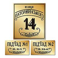 Адресный указатель, табличка  на металле