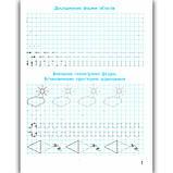 Математичні прописи 1 клас Авт: Скворцова С. Вид: Ранок, фото 3