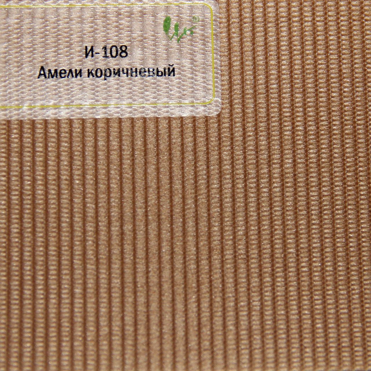 Рулонные шторы День ночь Ткань Амели Коричневый