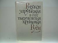 Русское зарубежье в год тысячелетия крещения Руси.