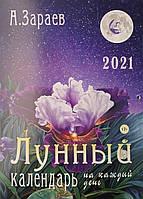 Лунный клендарь 2021, Зараев А.