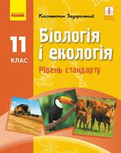 Біологія і екологія (рів. станд.). Підручник для 11 класу закладів загальної середньої освіти. Задорожний К.м.