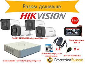 Комплект видеонаблюдения HikKit10 THD 4cam 5MP