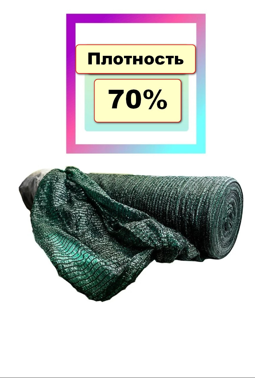 Затіняюча сітка 70% / 3.6-50/ 150м2 Agreen