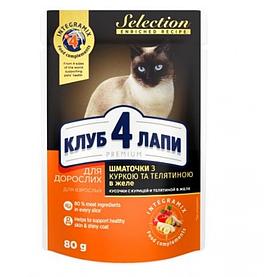Клуб 4 Лапи вологий корм з куркою і телятиною в желе для кішок 80г (Club 4 Paws Premium Selection)