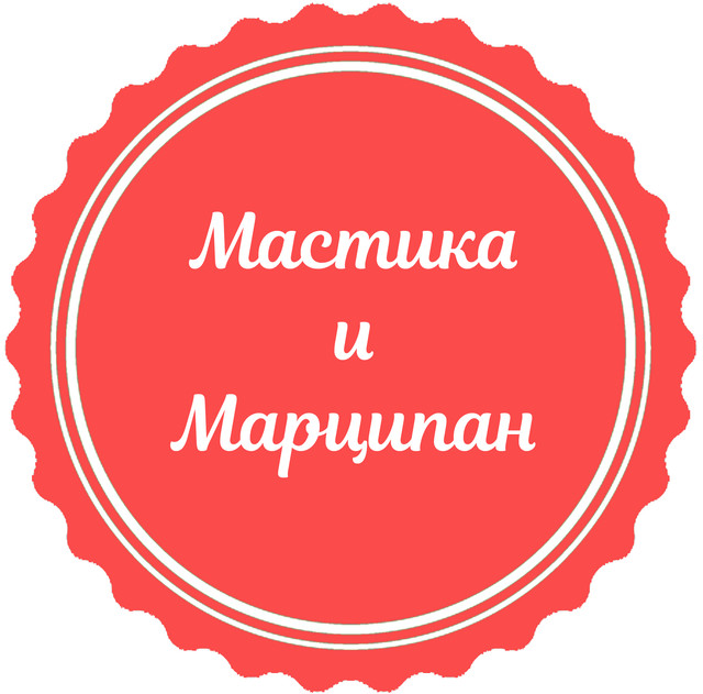 Мастика и марципан