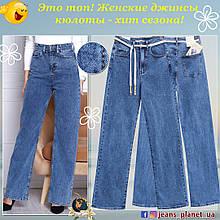 Модные женские прямые джинсы кюлоты голубого цвета Cudi