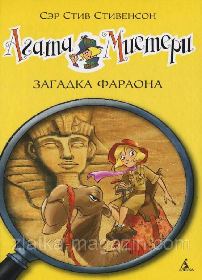 Агата Мистери. Загадка Фараона (книга 1) (9785389062412)