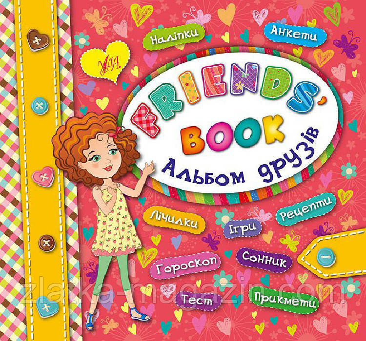 Альбом друзів. Friends' book (9789662843958)