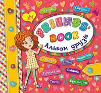 Альбом друзів. Friends' book (9789662843958), фото 1