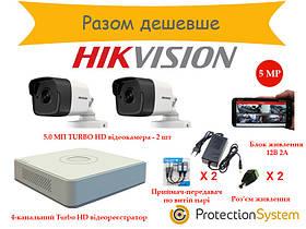 Комплект видеонаблюдения HikKit11 THD 2cam 5MP