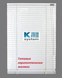ГОТОВЫЕ жалюзи горизонтальные, алюминиевые белые 25мм